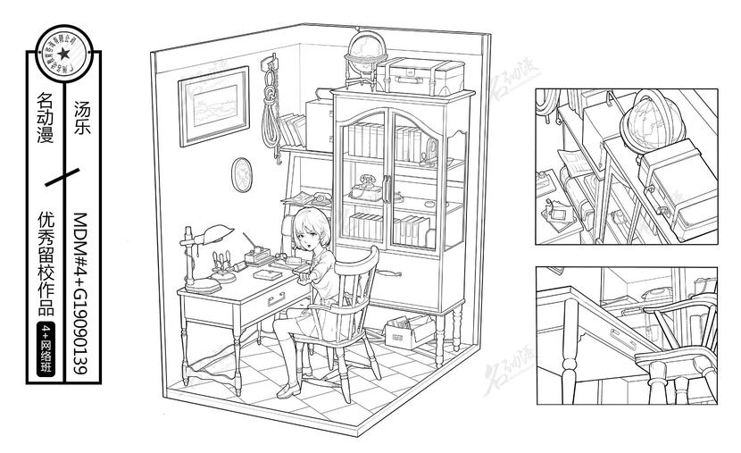 少女的书房