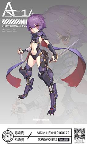紫发机械半兽化忍者