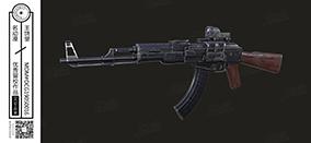 AK47步槍改裝正面