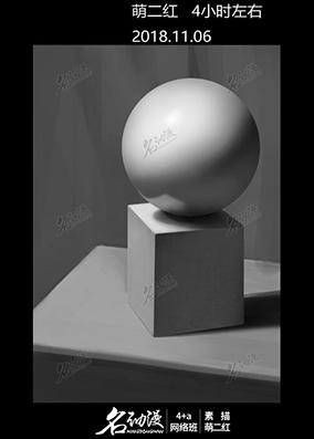 球体和正方体石膏2