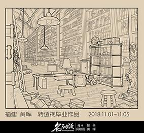 大图书馆工作区域