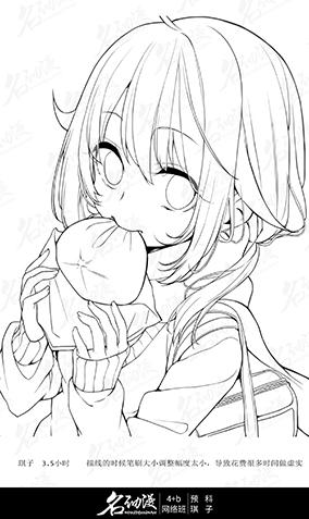吃肉包少女2