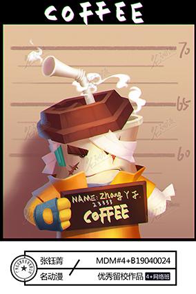 咖啡罐头人大作战