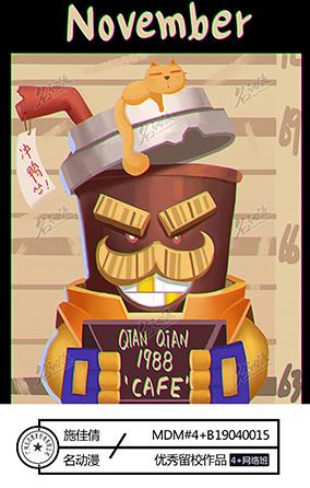 咖啡罐头人大作战2