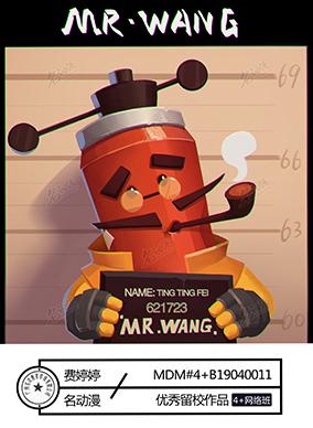 MR.WANG罐头人大作战