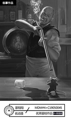 猎枪抽烟屠夫老鼠