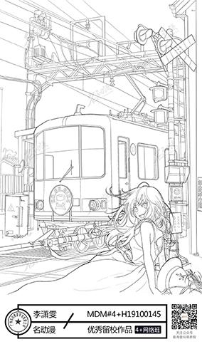 铁道口少女