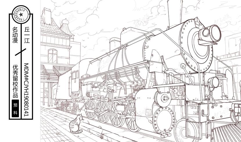 蒸汽火车头