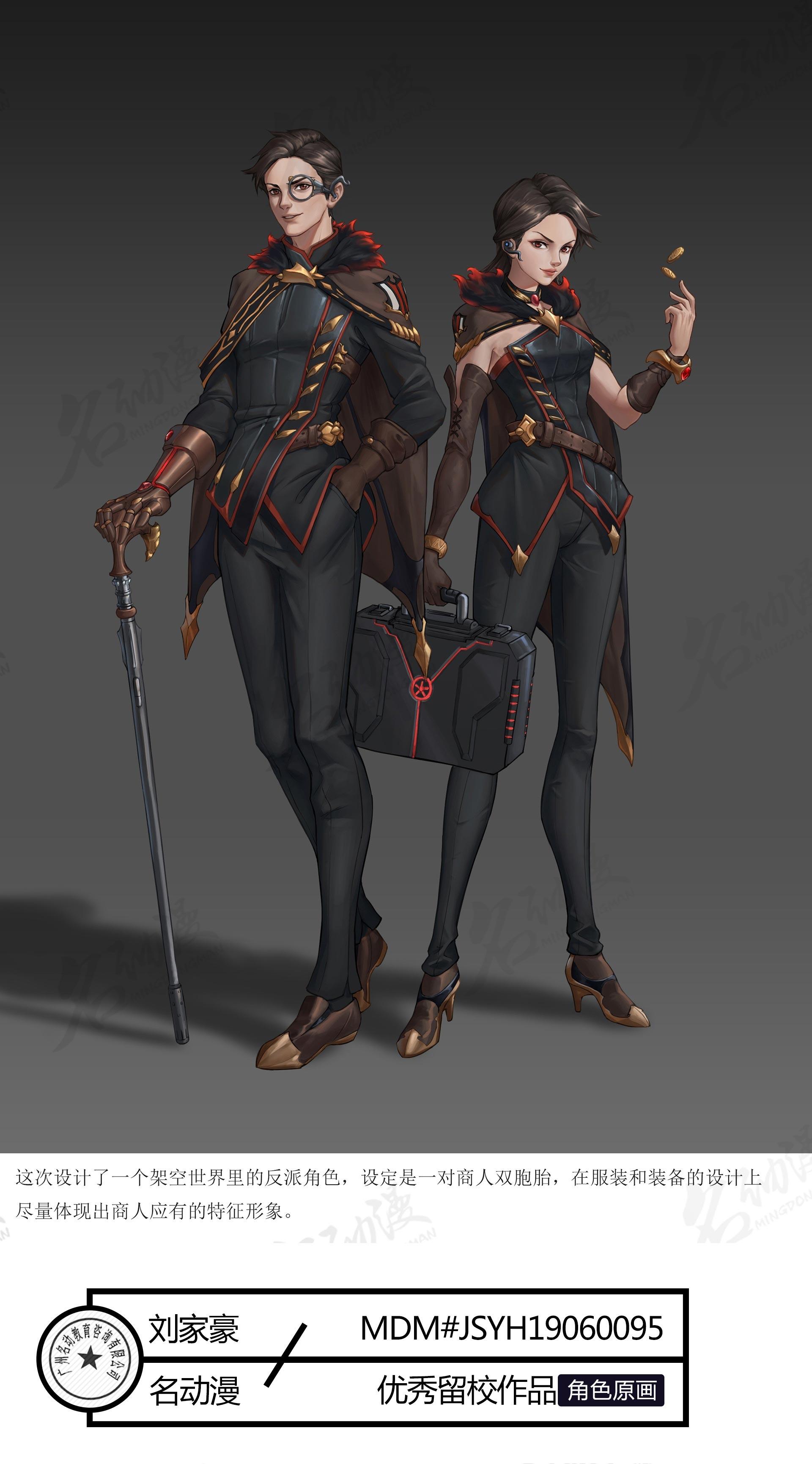 反派商人双胞胎
