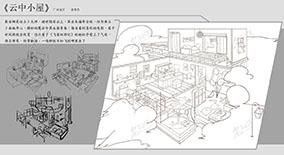 云中小屋室内设计