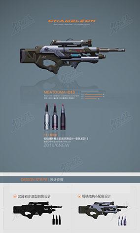 新概念武器充能步枪