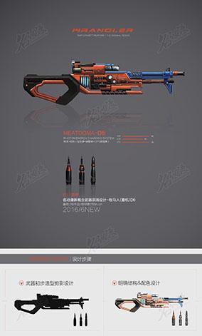 新概念武器科幻狙击枪