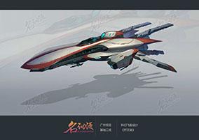 未来太空高速飞船