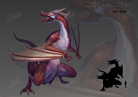 怪物设计龙1