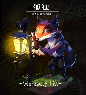 狼人杀游戏人物设计13