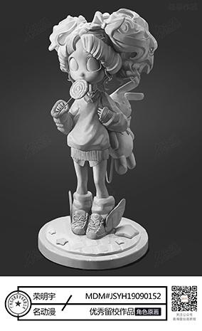 雕刻风兔背包吃糖萝莉