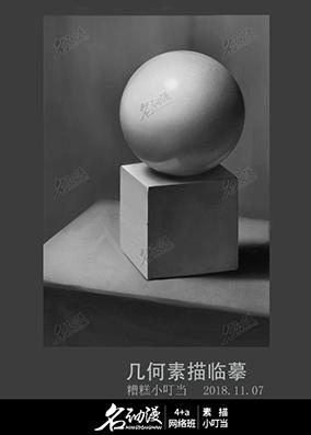 球体和正方体石膏3