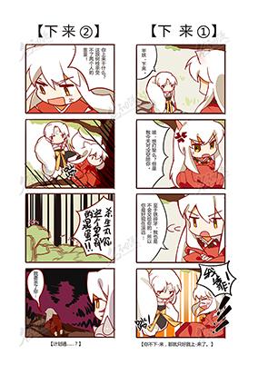 犬夜叉同人漫画1