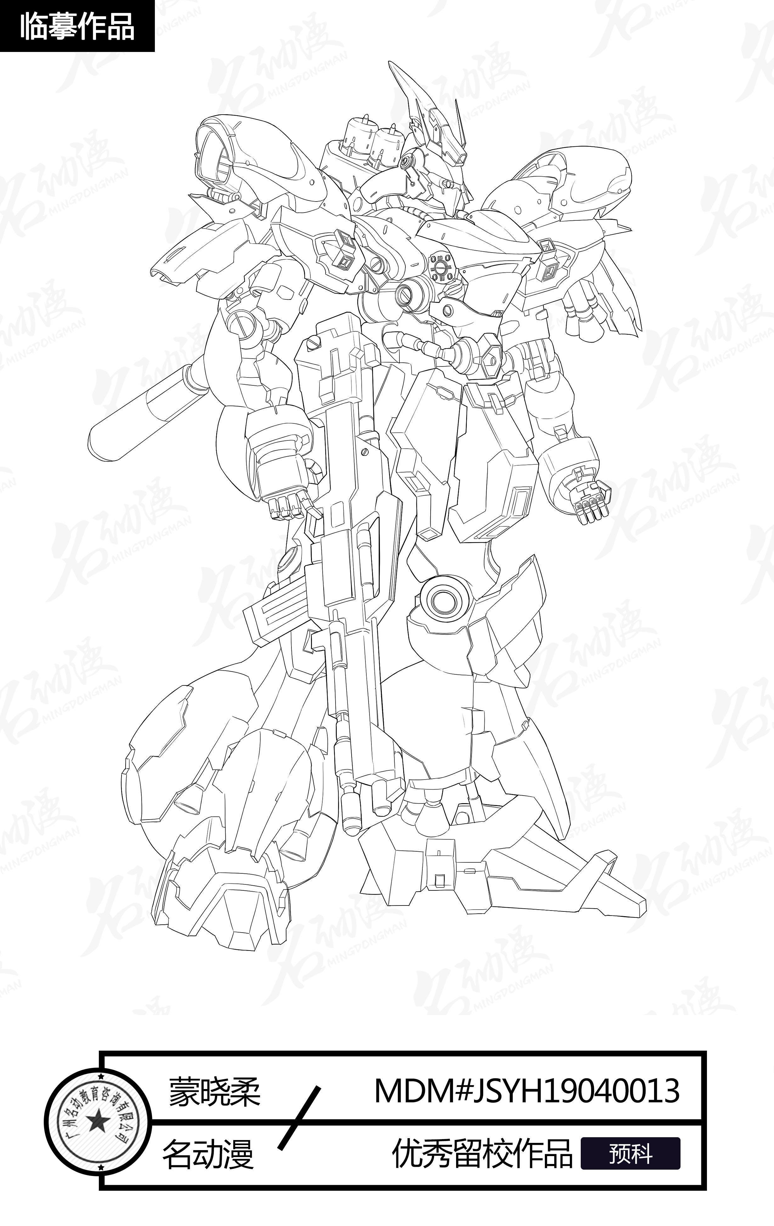 高达机器人战士线稿