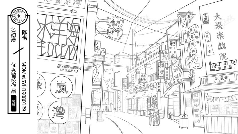 老上海街头