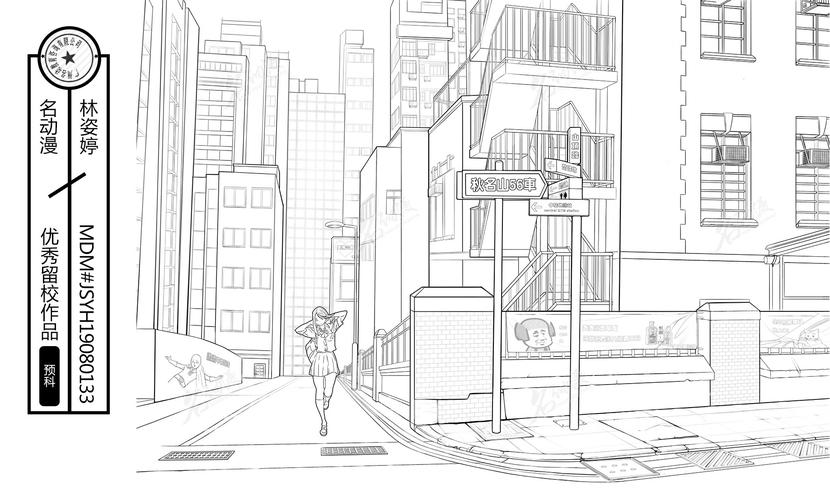 秋名山街道