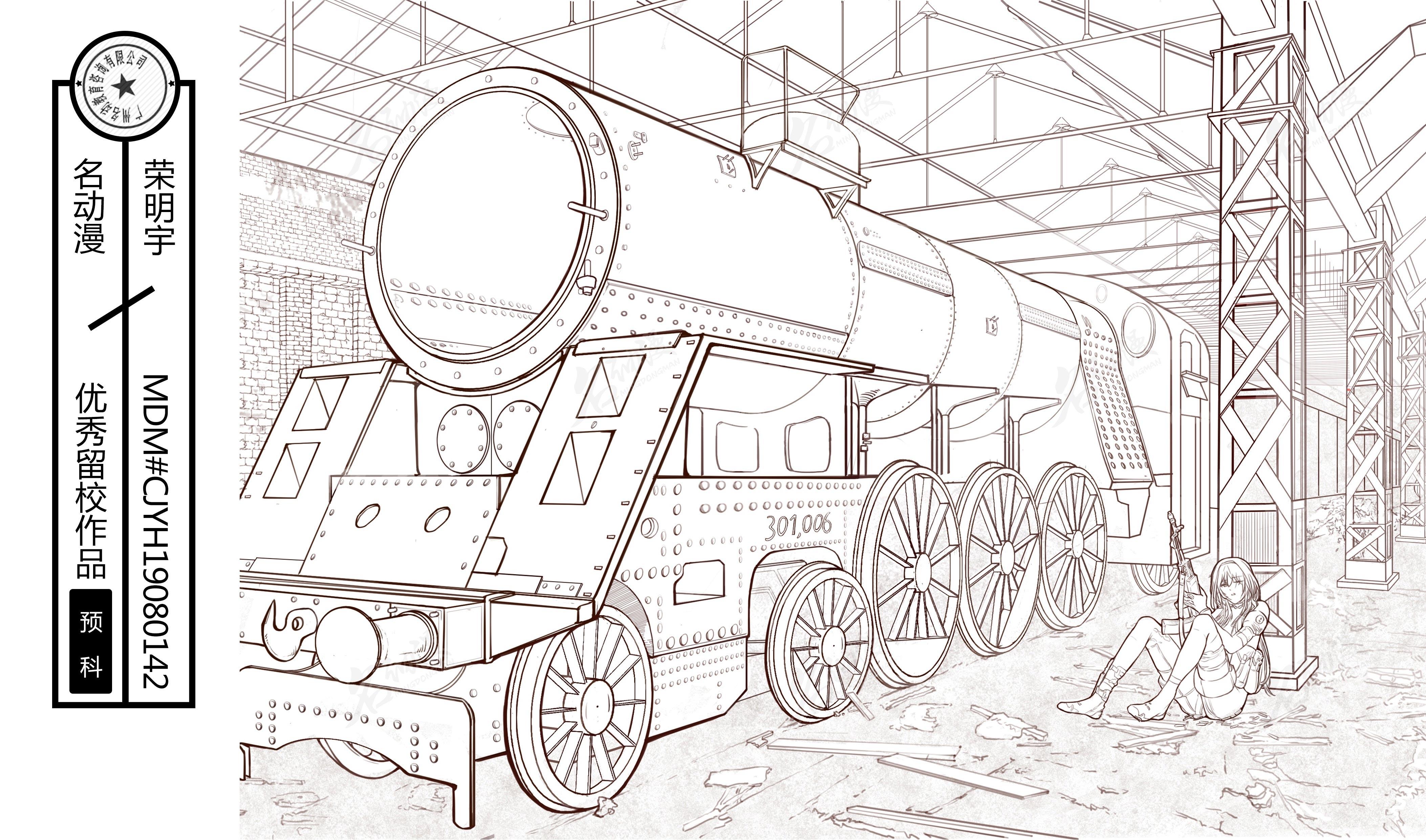 燃煤火车头